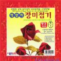 Folding Rose Coloured Paper 1 Red M, 4.8 inch (12 cm) square, 20 sheets, (ok193)